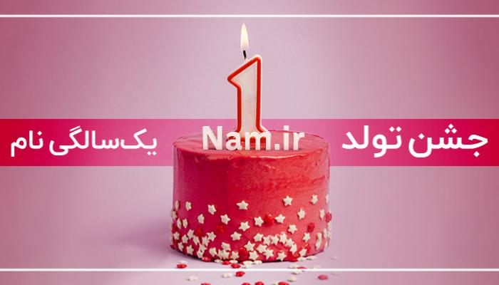 تولد یکسالگی نام
